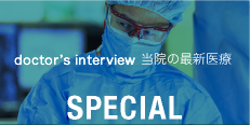 SPECIAL CONTENTS frontier 当院の最新医