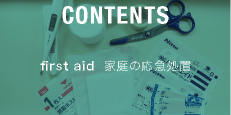 first aid 家庭の応急処置